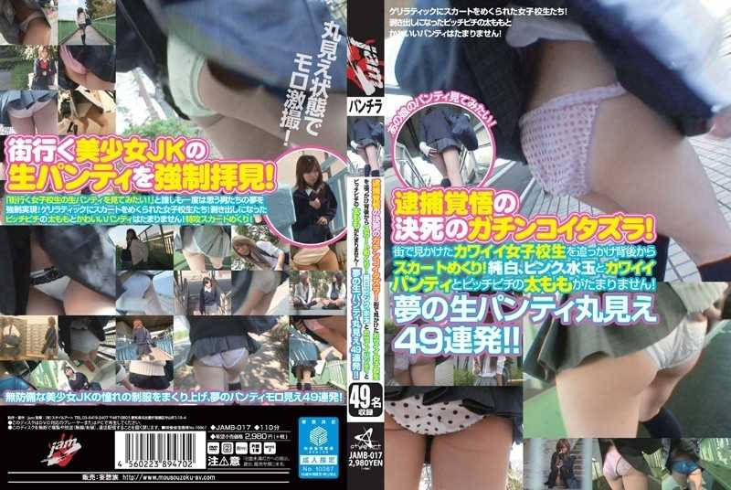 JAMB-017 Desperate Of Gachinko Mischief Arrest Prepared!The Turning Skirt From Behind Chasing A Cute School Girls That I Saw In The City!Pure White, Pink, Irresistible Thighs Of Polka Dots And Cute Panties And Pitchipichi!Dream Of Raw Panty Full View 49 V