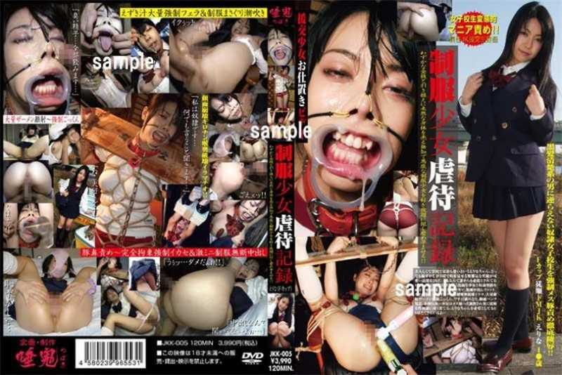 JKK-005 Erina Abuse Girl Uniform Record