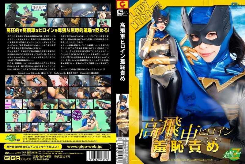 JMSZ-17 Domineering Heroine Shame Blame Kyoko Maki - Electric Massager, Female Warrior