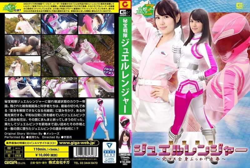 JMSZ-46 Treasures Sentai Jewel Ranger-Kan Kos Systemic Topped Rape-Rin Kuramochi - Bukkake, Delusion