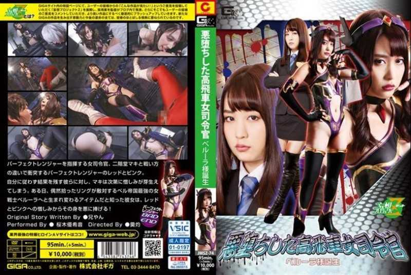 JMSZ-74 Evil High-flying Woman Commander Berula-like Birth Yuki Sakuragi Sound