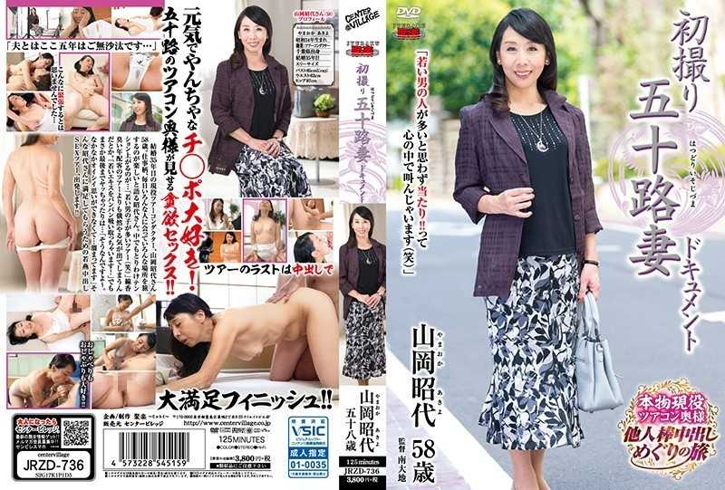 JRZD-736 First Taken Shoot Fifty-two Wife Document Akiyo Yamaka - Married Woman, Debut Production