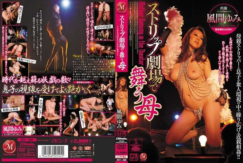 JUC-466 Yumi Kazama Mother Dance In Strip Clubs - Mature Woman, Mother