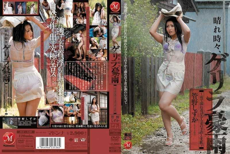 JUC-510 When Sunny, Quiet And Soft Fair Skin Kanno ~ Married Sheer Underwear Wet In The Rain - Heavy Rain Guerrilla - Abuse, Other Fetish