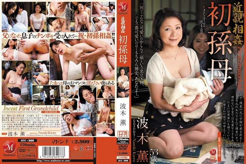 JUC-909 Kaoru Hagi Hatsumago mother incest - Mother, Incest