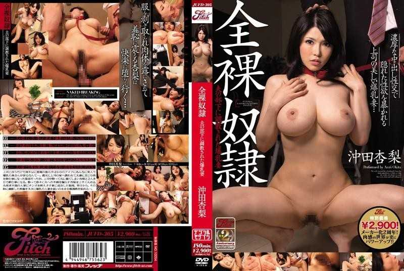 [JUFD-305] 全裸奴隷 夫の部下に調教された爆乳妻 沖田杏梨 Busty Wife Okita Apricot Pear That Has Been Trained To Men Naked Slave Husband 1.51 GB