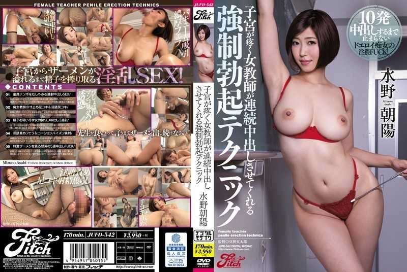 JUFD-542 Force Erection Technique Us Woman Teacher Uterus Aching Is Allowed To Put In A Continuous Mizuno Chaoyang - Creampie, Huge Butt