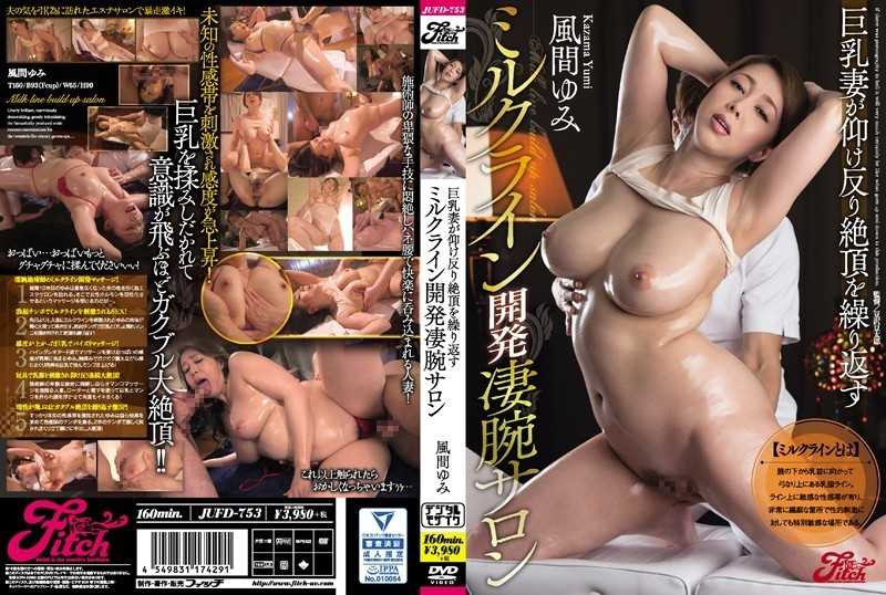 JUFD-753 This Big Tits Housewife Is Writhing And Moaning In Ecstasy At This Amazing Milkline Development Salon Kazama Yumi - Nasty, Hardcore, Busty Fetish