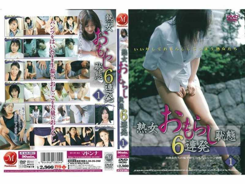 JUKD-004 A Mature Woman Peeing Shame Barrage Thailand 6