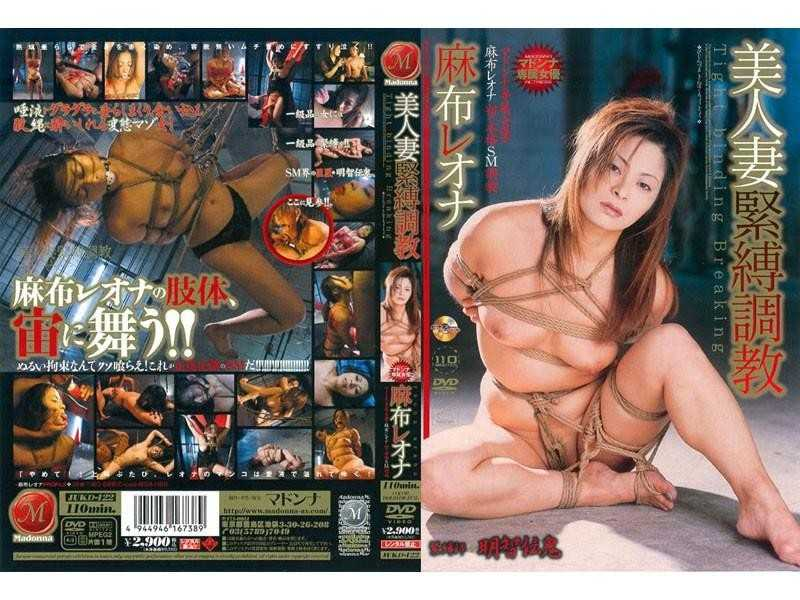 [JUKD-122] 美人妻緊縛調教 麻布レオナ Torture Bondage Beautiful Wife Leona Linen 560 MB