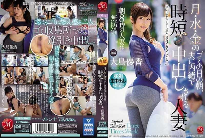 JUL-300 Yuka Oshima, A Married Woman Who Is Vaginal Cum Shot On The Morning Of Garbage On Monday, Wednesday And Friday