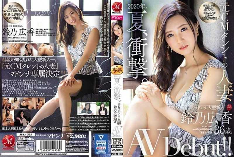 JUL-301 2020, Summer, Shock. Former CM Talent's Married Woman Hiroka Suzuno 36 Years Old AV Debut! !!