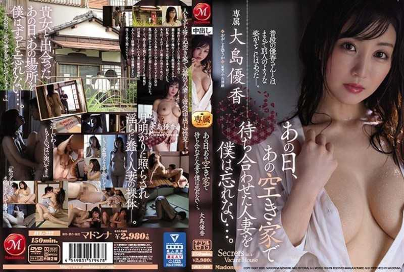JUL-323 I Will Never Forget The Married Woman I Met At That Vacant House That Day. Yuka Oshima