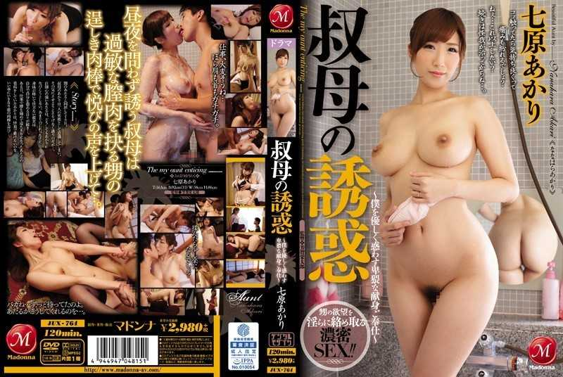 JUX-764 Obscene Dedication Your Service - Shichihara Akari Misleading Gently Temptation ~ My Aunt - Big Tits, Incest