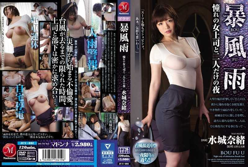 JUY-091 Storm Longing Of A Woman Boss And Two People Only Night Nao Mizuki - Solowork, Married Woman