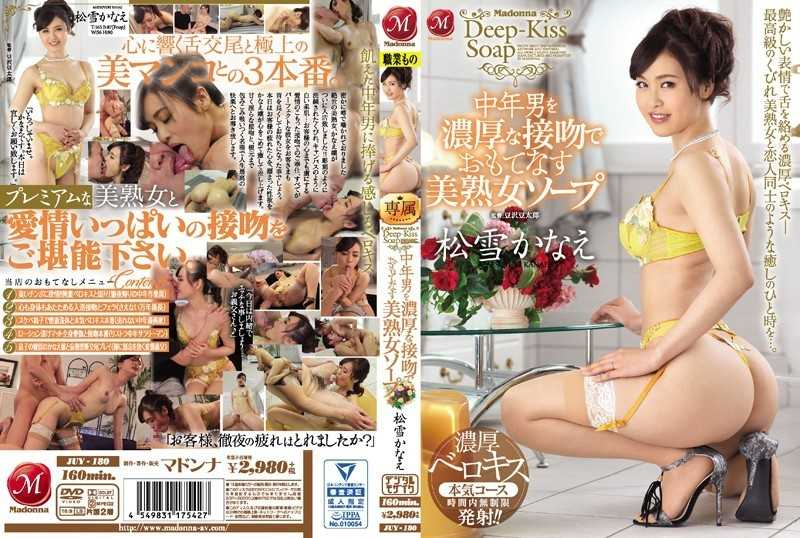 JUY-180 Beautiful Mature Woman Soap That Matches Middle-aged Man With Rich Kiss Matsuki Kanaue - Big Tits, Married Woman