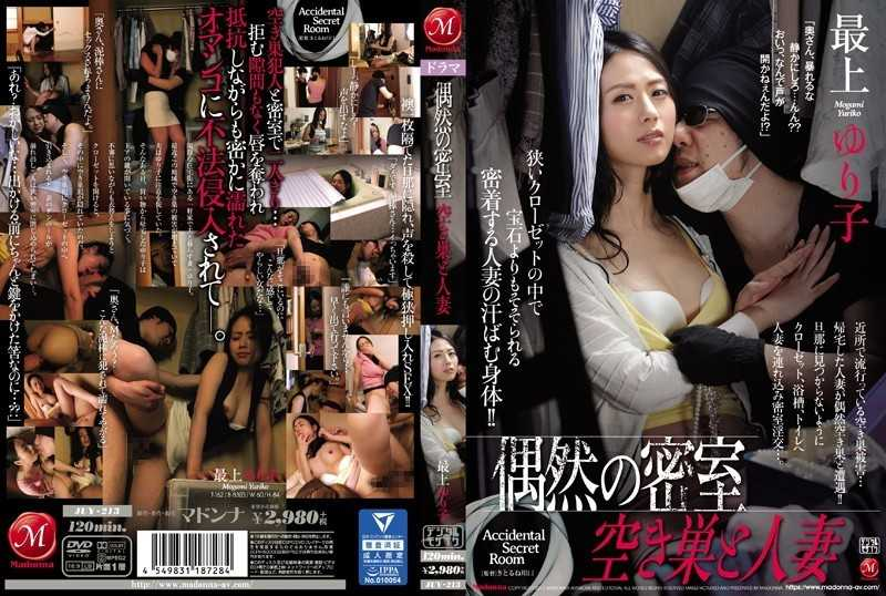 JUY-213 Coincident Dense Chamber Empty Space And Married Wife Ms. Yuriko Masami - Solowork, Mature Woman