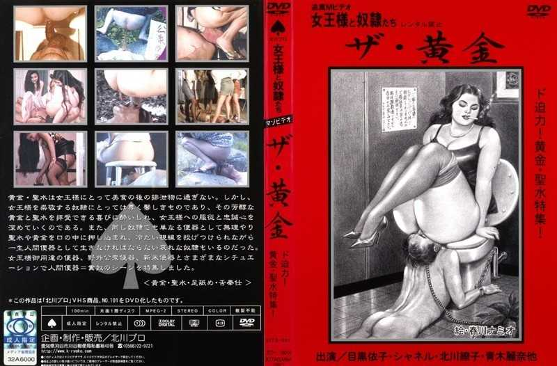 KITD-001 The Golden Queen And Slaves True Adding M Video