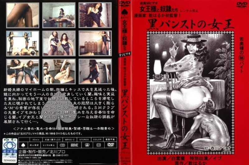 KITD-054 Queen Of Pantyhose And Black Slaves True Adding Video Queen M