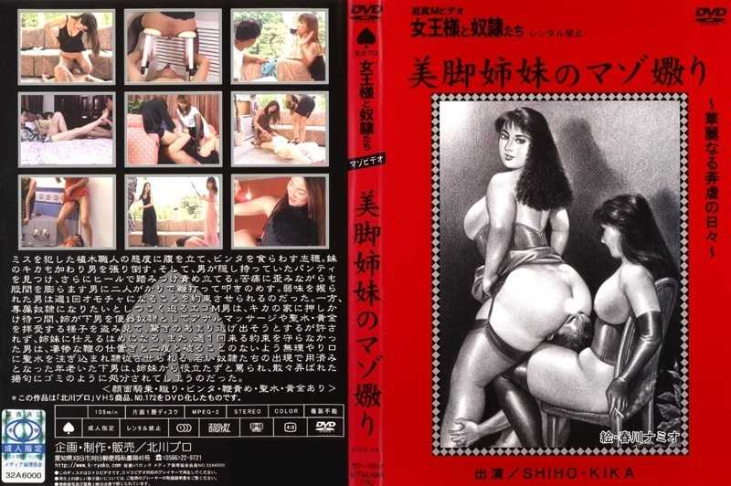 KITD-061 Sisters Torment Masochist Slaves Legs Video True Queen And Add M
