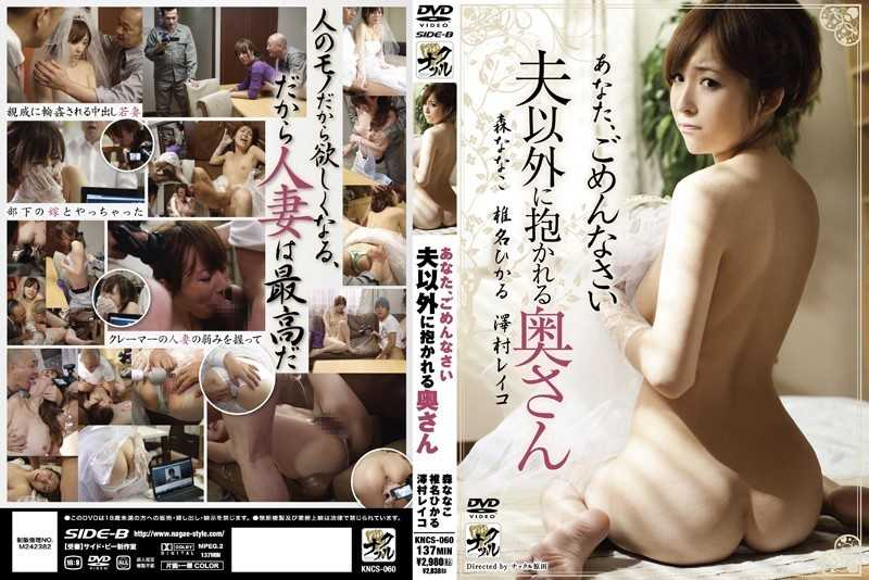 KNCS-060 You, Reiko Sawamura Hikaru Shiina Wife Nanako Mori Husband Embraced By Other Than I'm Sorry - Married Woman, Creampie