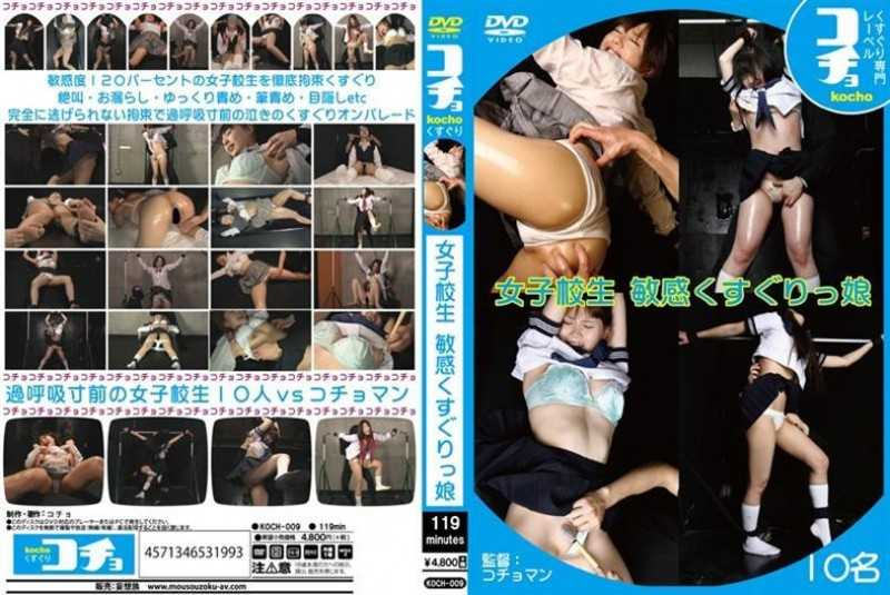 KOCH-009 School Girls Sensitive Kusuguri~tsumusume 10 People