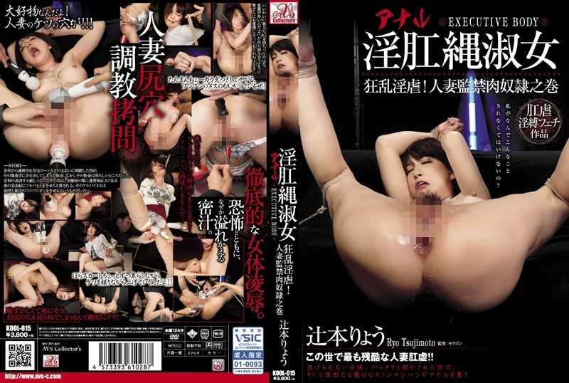 KOOL-015 Horny Anal Rope Lady Frenzy Torture!Married Captivity Meat Slave Noriyuki Winding Ryo Tsujimoto - Solowork, Training
