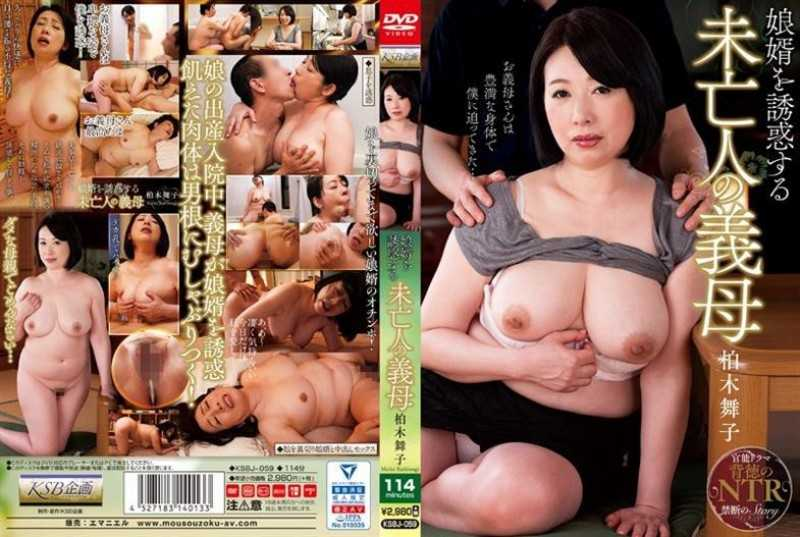 KSBJ-059 Widow's Mother-in-law Maiko Yuki Who Tempts Her Daughter-in-law