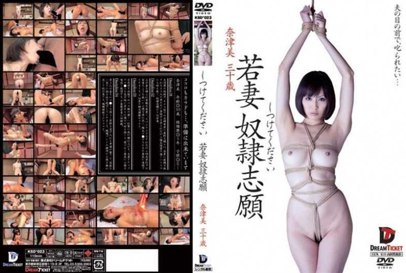 KSD-023 30-year-old Slave-Wife Natsumi Applicants, Please Discipline