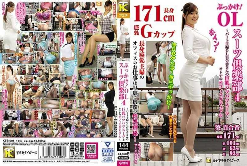 KTB-005 Bukkake!OL Suit Club 4 ~ Part Housewife OL Yurika's Big Breast Pat's Pants Suit And Otona's Office Casual ~ Aoi Yurika