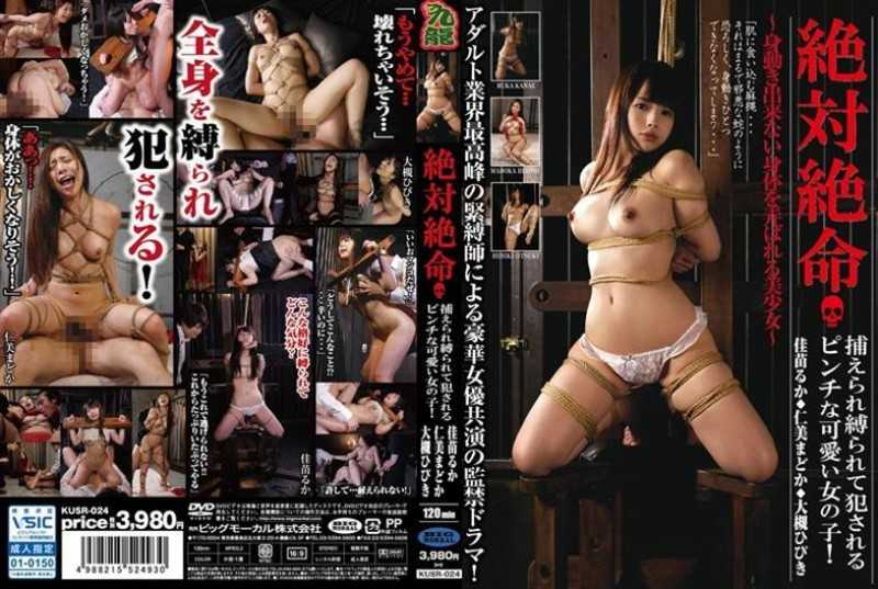 KUSR-024 Absolutely Death! Caught Tied To Pinch A Cute Girl To Be Fucked!