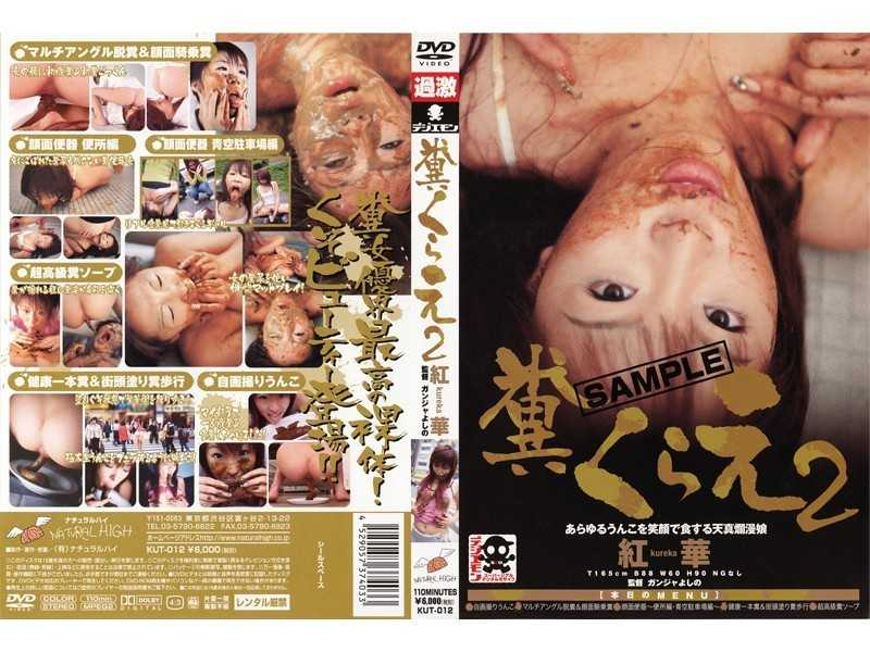 KUT-012 Eat Shit Beni Hana 2