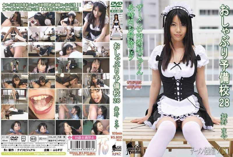 KV-081 Maino Maya 28 Prep Pacifier - Bukkake, School Girls