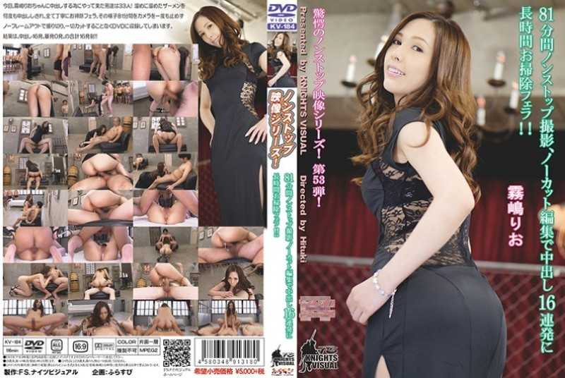 KV-184 81-minute Non-stop Shooting, Uncut Editing Cum Inside Cum Swallowing For A Long Time In 16 Shots! It Is! Rio Kirishima - Solowork, Creampie