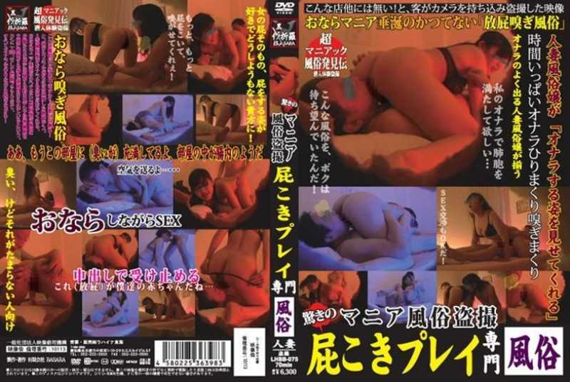 LHBB-075 Play Professional Farter Voyeur Sex Mania Sex Surprise
