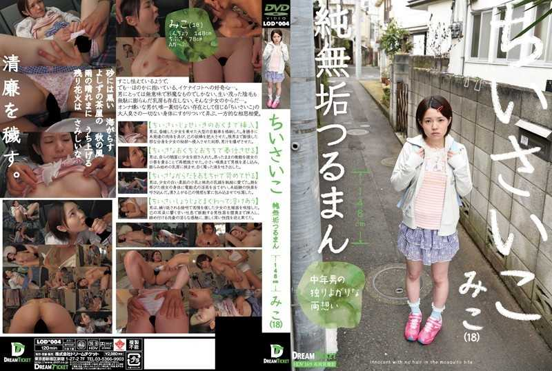 LOD-004 Small This Pure Innocence Tsuruman Home Sweet Home Miko - Shaved, Beautiful Girl
