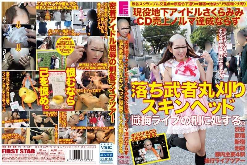 LOVE-231 Shall Be Punished By Imprisonment Of Ochimusha Cropped Skinhead Confession Live Is Not Active Underground Idol SakuraMimi CD Sales Quota Achievement. - Other Fetish, Creampie
