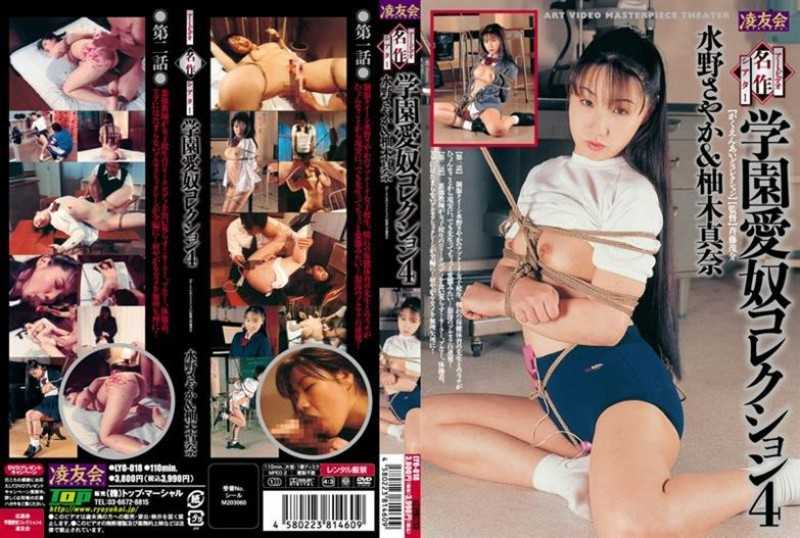 LYO-018 Classic Art Theater School Collection 4 Guy Love Video