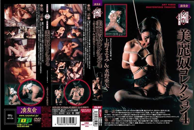 LYO-052 Masterpiece Theater Art Video Collection Beautiful Guy 4 - Married Woman, Restraints