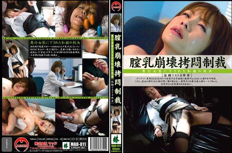 MAD-011 The Third Paper Milk Vagina Collapse Torture Painful Sanctions List Request - Female Doctor, Restraint