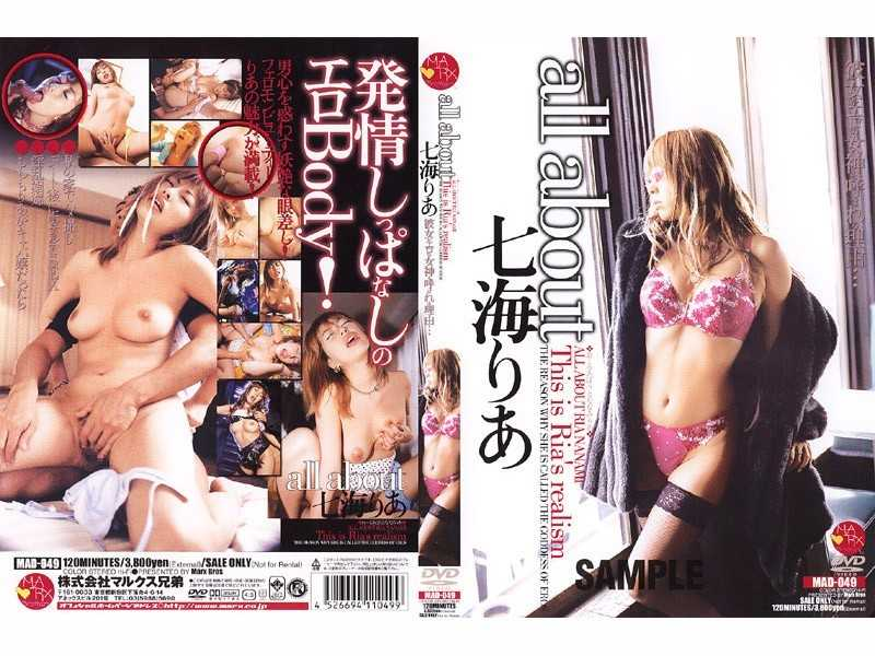 MAD-049 Nanami Rear All About - POV, Big Tits