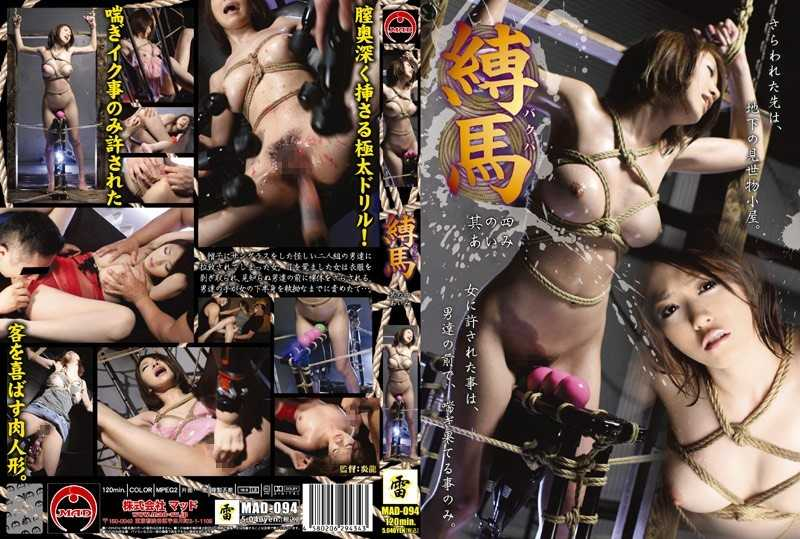 MAD-094 Manami Its Four Horses Tied - SM, Solowork