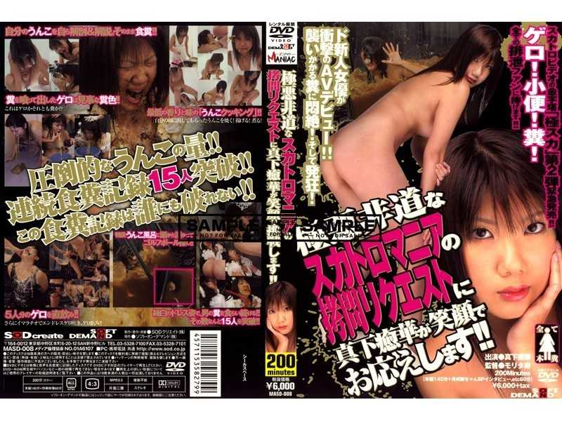 MASD-008 癒華 Will Challenge With A Smile Beneath Request Diabolical Torture Of Scatology Mania!!