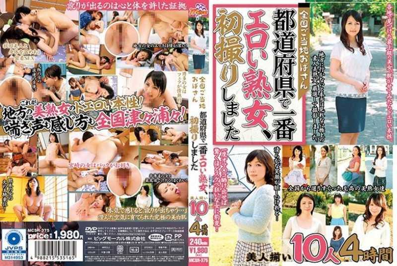 MCSR-375 Nationwide Local Aunt The Most Erotic Mature Woman In The Prefecture, The First Time I Took 10 Beautiful Women 4 Hours