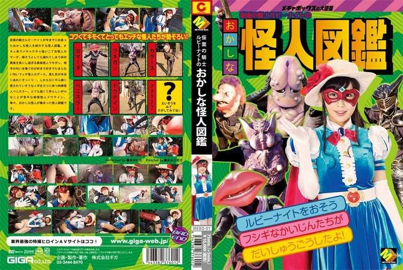 MEBO-01 Funny Phantom Picture Book Of Knight Ruby Knight Of Kamen Yui Misaki - Cross Dressing, Blow