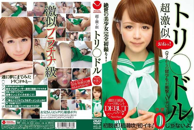 MEEL-03 Super-Look-Alike Torindoru - Deep Throating, Bukkake