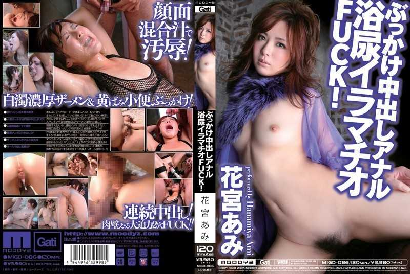 MIGD-086 Deep Throating Anal Bukkake Bath Urine FUCK! Ami Flower Palace - Restraint, Deep Throating
