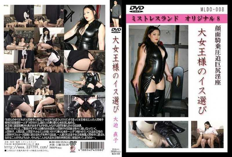 MLDO-008 Naoko Osako Large Selection Of Chair Of The Queen 淫座 Butt Facesitting Pressure