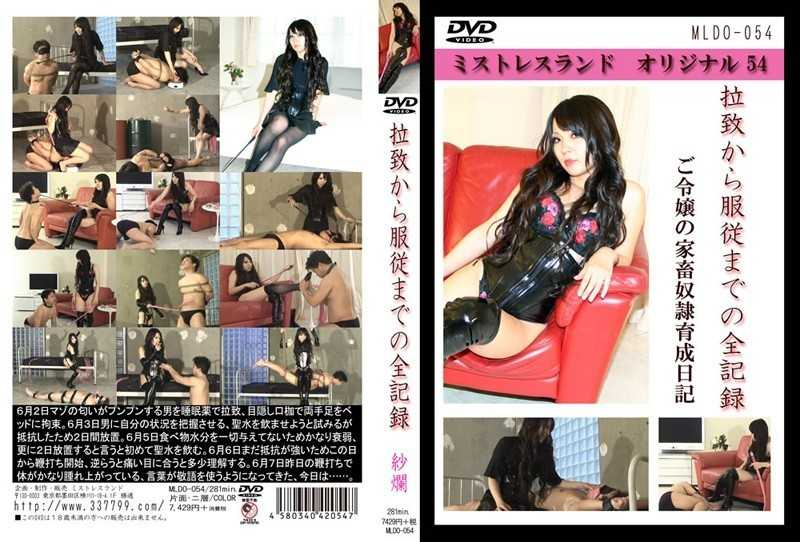 MLDO-054 The Entire Recording Sha Girl King To Submission From Abduction - Solowork, Training