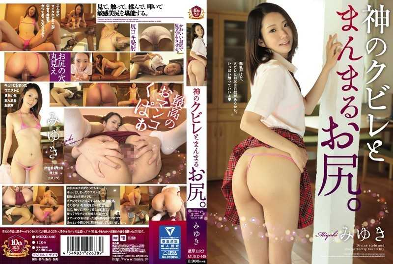 MUKD-440 God's Quill And Pussy Ass. - Slender, School Uniform